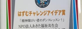 はずむチャレンジアイディア賞