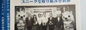 チャレンジ賞表彰式